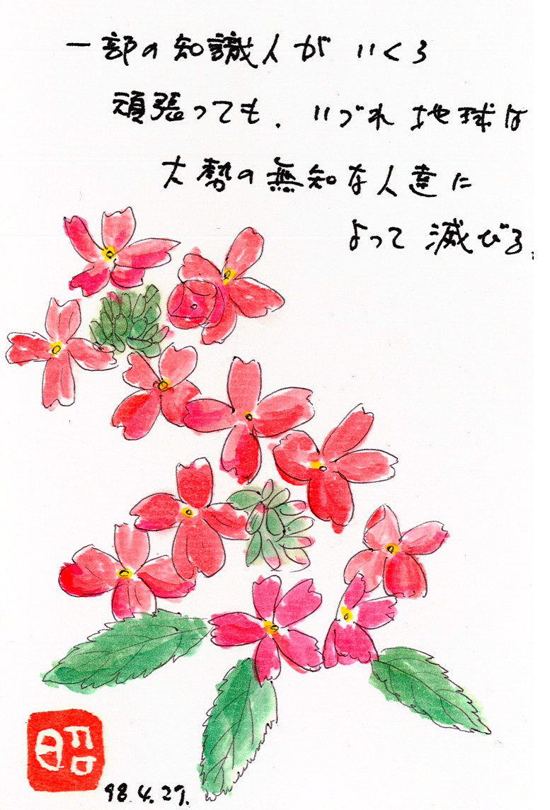 Hana11_2