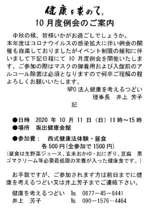 Photo_20201002154101